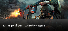 топ игр- Игры про войну здесь