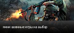 мини военные игры на выбор
