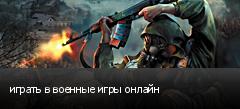 играть в военные игры онлайн