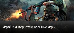 играй в интернете в военные игры