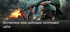 бесплатные игры войнушки на игровом сайте