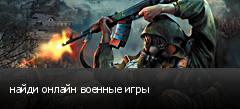 найди онлайн военные игры
