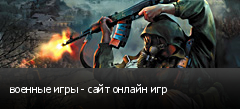 военные игры - сайт онлайн игр