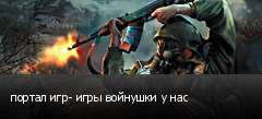 портал игр- игры войнушки у нас