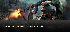 флеш игры войнушки онлайн