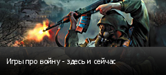 Игры про войну - здесь и сейчас