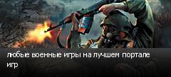 любые военные игры на лучшем портале игр