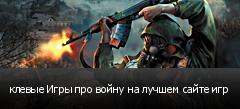 клевые Игры про войну на лучшем сайте игр