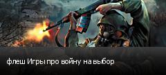флеш Игры про войну на выбор