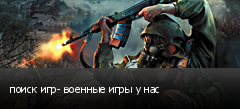 поиск игр- военные игры у нас