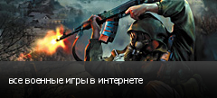 все военные игры в интернете