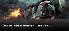 бесплатные военные игры в сети