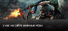 у нас на сайте военные игры