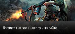 бесплатные военные игры на сайте