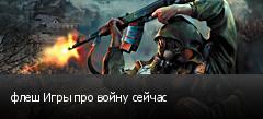 флеш Игры про войну сейчас