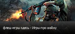 флеш игры здесь - Игры про войну