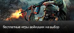 бесплатные игры войнушки на выбор
