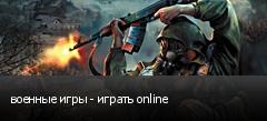 военные игры - играть online