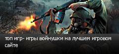 топ игр- игры войнушки на лучшем игровом сайте