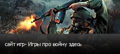 сайт игр- Игры про войну здесь