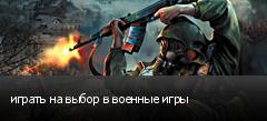 играть на выбор в военные игры