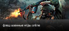 флеш военные игры online