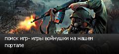 поиск игр- игры войнушки на нашем портале