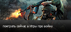 поиграть сейчас в Игры про войну