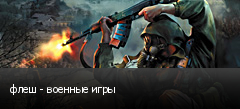 флеш - военные игры
