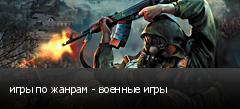 игры по жанрам - военные игры