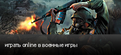 играть online в военные игры