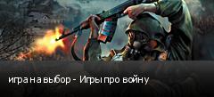 игра на выбор - Игры про войну