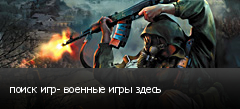 поиск игр- военные игры здесь