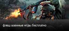 флеш военные игры бесплатно