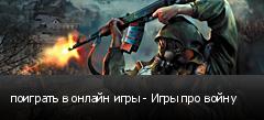 поиграть в онлайн игры - Игры про войну