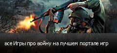 все Игры про войну на лучшем портале игр