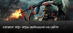 каталог игр- игры войнушки на сайте