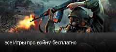 все Игры про войну бесплатно