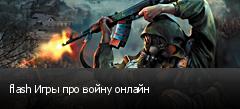 flash Игры про войну онлайн