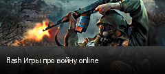 flash Игры про войну online