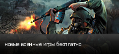 новые военные игры бесплатно