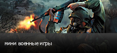 мини военные игры