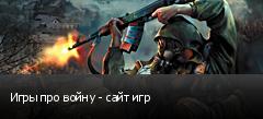 Игры про войну - сайт игр