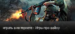 играть в интернете - Игры про войну