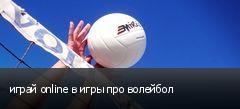 играй online в игры про волейбол