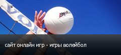 сайт онлайн игр - игры волейбол