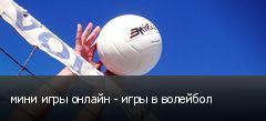 мини игры онлайн - игры в волейбол