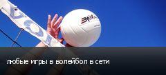 любые игры в волейбол в сети