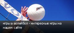 игры в волейбол - интересные игры на нашем сайте