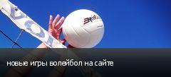 новые игры волейбол на сайте